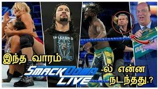 இந்த வாரம் MAY 21TH Smack DOWN-ல் என்ன நடந்தது தெரியுமா.?/World Wrestling Tamil