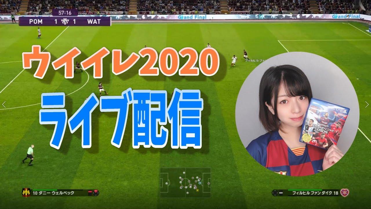 【ウイイレ2020】デヨング欲しい!!!