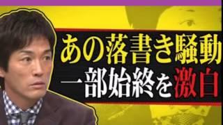 江角マキコがマネージャーに指示して長嶋一茂の自宅に落書きさせたとい...