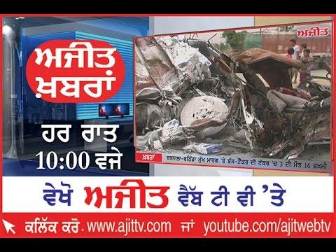 Ajit News @ 10 pm, 21 May 2017 Ajit Web Tv