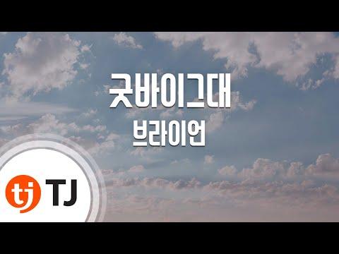 Good Bye Dear 굿바이그대(영화'설해'OST)_Brian Joo 브라이언_TJ노래방 (Karaoke/lyrics/romanization/KOREAN)
