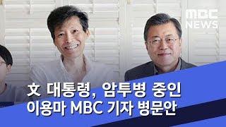 文 대통령, 암투병 중인 이용마 MBC 기자 병문안 (2019.02.17/뉴스데스크/MBC)