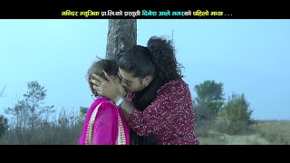 New Nepali Super Hit Song PAHILO MAYA by PUSKAL SHARMA & SITA DHUNGANA //2016//