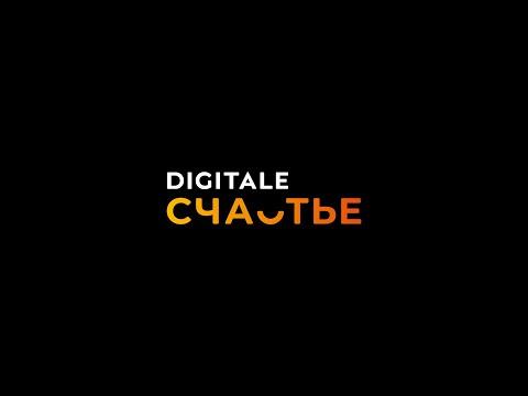 Сергей Прусс: приглашение на Digitale «Счастье»
