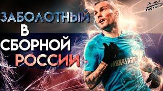 Зенит наконец то победил Спартак испугался I Заболотный в сборной России