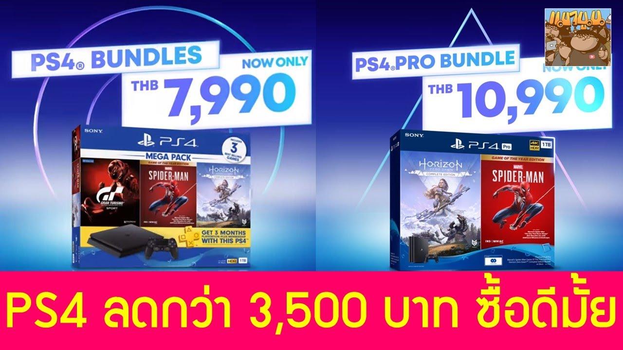 PS4 Pro / Slim Mega Pack ลดราคากว่า 3,500 บาท น่าซื้อมั้ย คุ้มรึเปล่า วิเคราะห์โปรโมชั่น