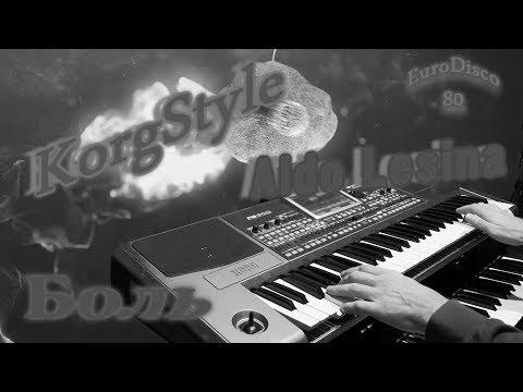 KorgStyle & Aldo Lesina -Боль (Korg Pa 900 Korg Krome) EuroDisco80