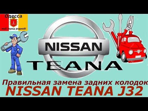 Правильная замена задних колодок на Nissan Teana J31, J32.