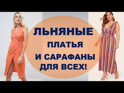 ЛЬНЯНЫЕ САРАФАНЫ И ПЛАТЬЯ для ВСЕХ!💕 LINEN DRESSES AND SAFARS SUMMER 2019