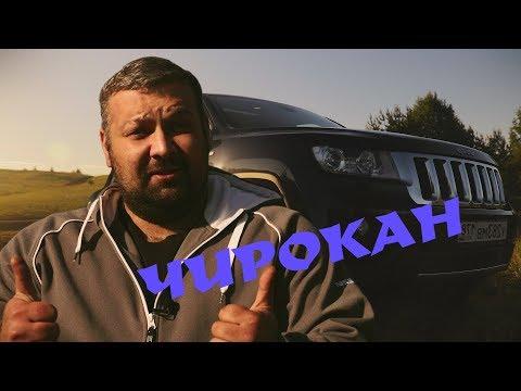 ТЕСТ-ДРАЙВ | Jeep Grand Cherokee 5,7 HEMI / Джип Гранд Чероки 5,7 Хеми