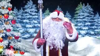 Поздравление Деда Мороза с Новым Годом для Максима