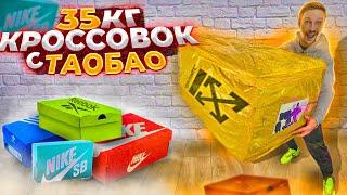 Купил 35 килолграмм КРОССОВОК на сайте ТаоБао taobao