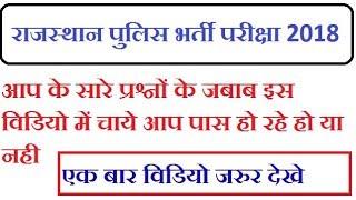 #rajasthanpolice rajasthan police bharti 2018 पास होने वाले और ना होने वाले सभी के प्रश्नों के जबाब