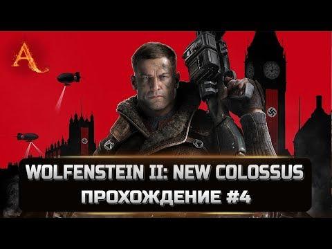 Wolfenstein II: New Colossus ➤ Прохождение #4