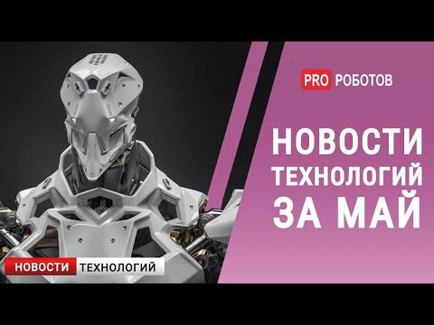 Новейшие роботы и технологии будущего: все новости технологий за май в одном выпуске! - Видео онлайн