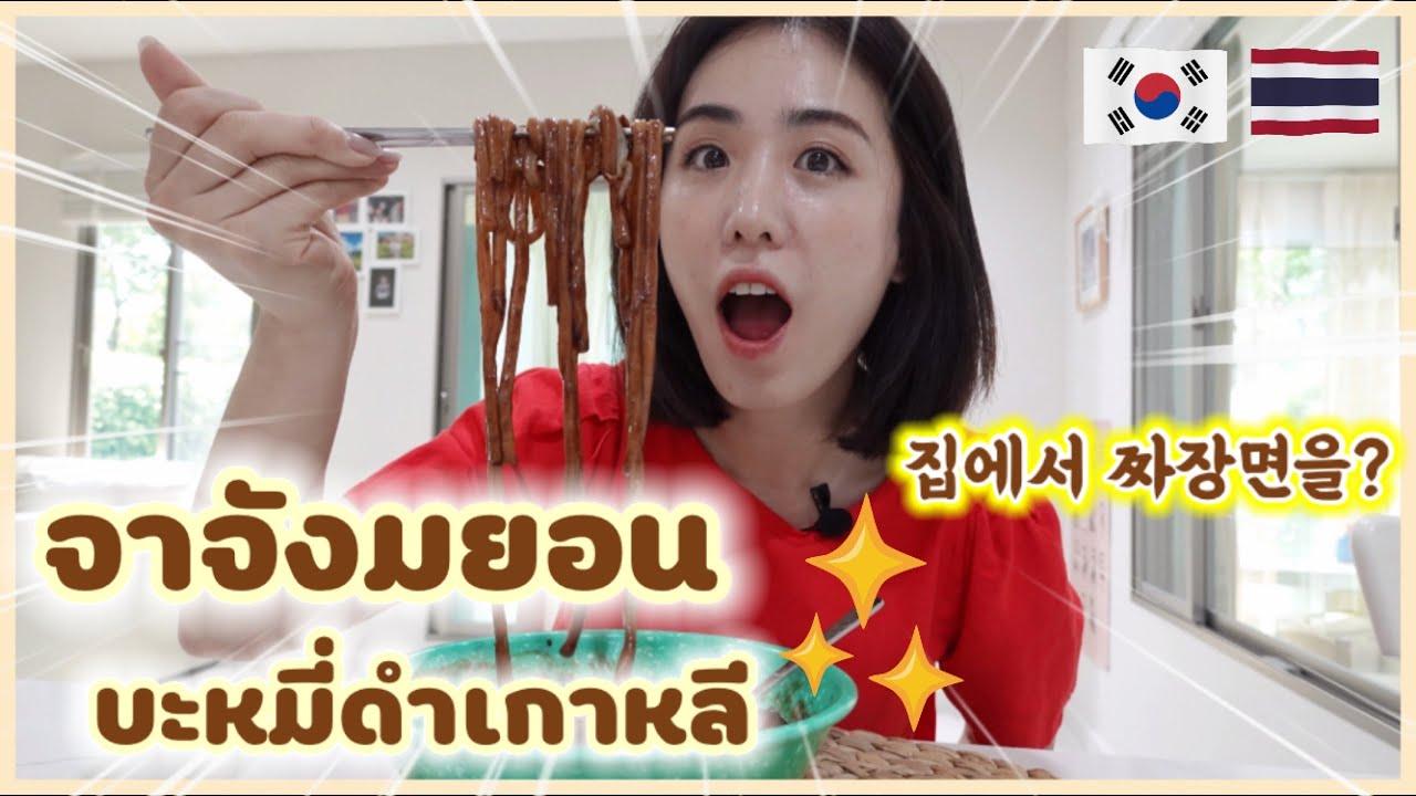 🇰🇷🇹🇭 วิธีทำจาจังมยอนสูตรเกาหลี | อร่อยละง่ายมาก | 집에서 찌장면 해먹기 | #ครอบครัวไทยเกาหลี