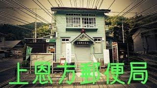 【昭和レトロ】上恩方郵便局【72blog】