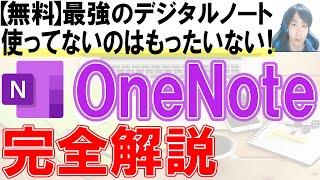OneNoteの使い方・基本・初心者活用 screenshot 1