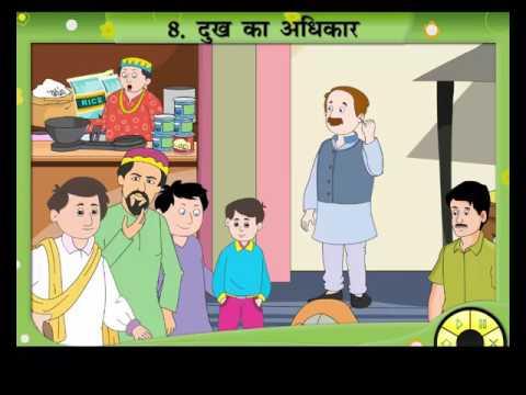 Dukh Ka Adhikar  - Hindi Story