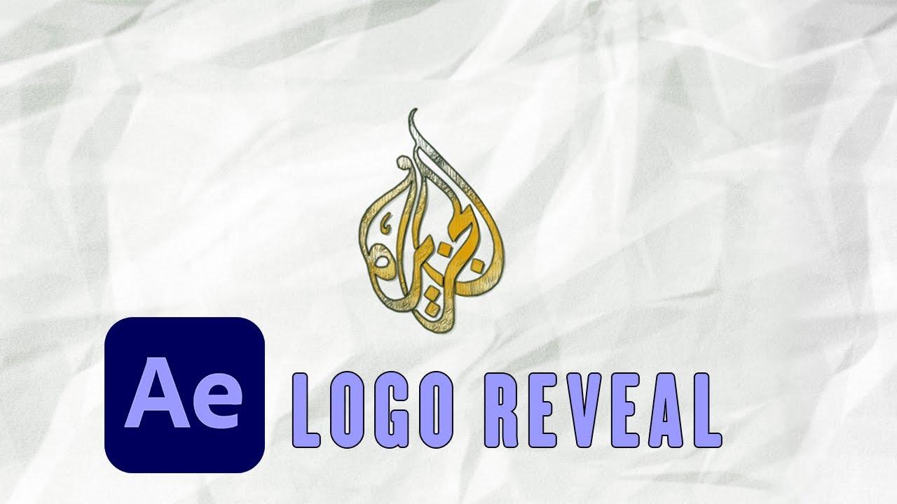 تعلم إظهار اللوغو أو عمل انميشن للشعار logo reveal بطريقة احترافية في الافتر افكت  logo animation