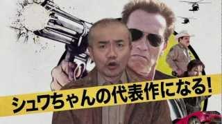 4/27(土)より全国ロードショー! 映画『ラストスタンド』のオモシロさ...