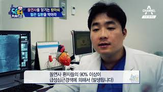 [닥터지바고 예고] 돌연사를 당기는 방아쇠, 혈관질환을 막아라