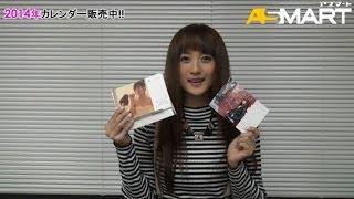 小松彩夏 2014年カレンダー発売! 2014年1月31日迄にご注文いただいた、...