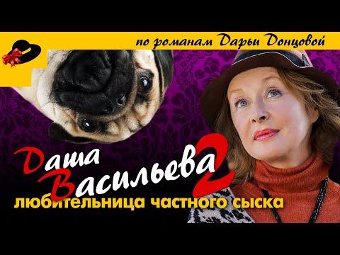 Смотреть фильм даша васильева любительница частного сыска все серии