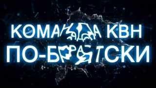 КОМАНДА КВН ПО-БРАТСКИ ВИДЕОКОНКУРС