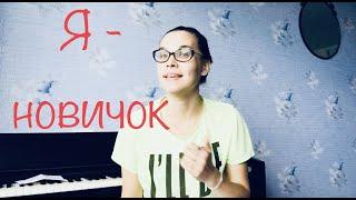 Уроки вокала для взрослых - вокал для новичка