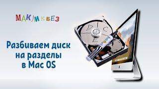 Разбиваем диск на разделы в Mac OS (МакЛикбез)
