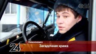 Пьяный житель Нижнекамска «задержал» мошенницу-невидимку