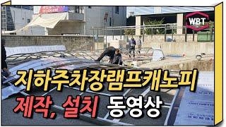 지하주차장램프캐노피 제작, 설치 동영상