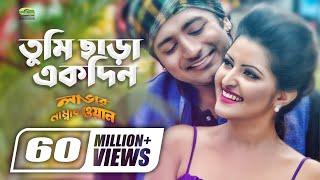 Tumi Chara Ekdin | তুমি ছাড়া একদিন | Kheya | Asif | Porimoni | Bappy | Lover Number One