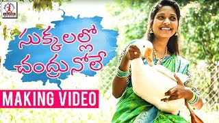 Sukkalallo Chandrunoole Sakkagunnade Making Video Song | Super Hit Telugu Song | Lalitha Audios