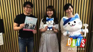 2019年5月16日生放送『DAYS』より ゲスト:中島早貴.