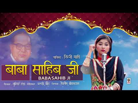 BABA SAHIB JI (Full Song)| GINNI MAHI | LATEST HINDI SONGS 2018 | Mad 4 Music