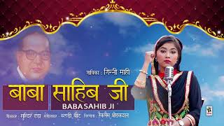 BABA SAHIB JI (Full Song)| GINNI MAHI | LATEST HINDI SONGS 2018 | AMAR AUDIO