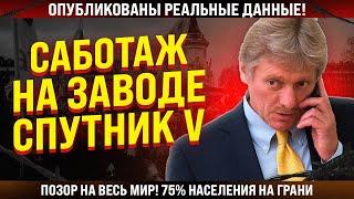 Саботаж на заводе Спутник V Опубликованы реальные данные 75 россиян на грани Это скрывали