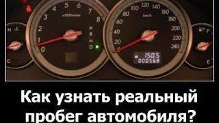 Как узнать реальный пробег автомобиля с помощью Delphi DS150E