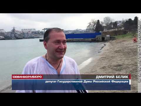 НТС Севастополь: Депутат Госдумы Дмитрий Белик поздравил севастопольцев с праздником Крещения
