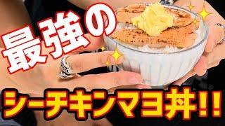 高級x高級=最強シーチキンマヨ丼!!!やってみた結果www【MSSP/M.S.S Project】