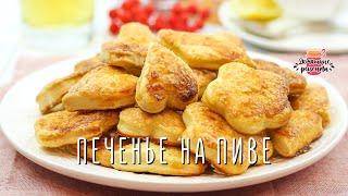 слоеное Печенье с Сахаром на Пиве (Лучший рецепт! Вы удивитесь как вкусно и просто!)