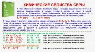 № 210. Неорганическая химия. Тема 26. Сера и ее соединения. Часть 2. Химические свойства серы