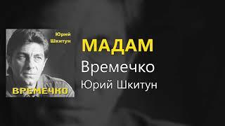 Мадам Юрий Шкитун