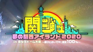 2020年1月に開催された、関西ジャニーズJr.初となる京セラドーム公演、 『関ジュ 夢の関西アイランド2020 in 京セラドーム大阪 ~遊びにおいでや!満足100%~』。