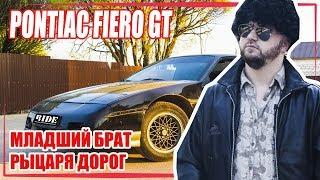 Автомобиль Pontiac Fiero GT.  Рыцарь дорог – младший брат Pontiac Firebird Trans Am