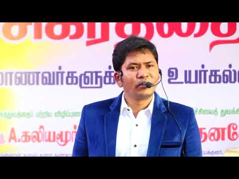 "jagan motivation speech ""Sri Manakula Vinayagar Engineering College"" ""SigarathaiNokki"" 2018"