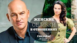 Женские ошибки в отношениях | Радислав Гандапас