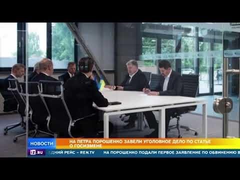 ГБР Украины зарегистрировало заявление в отношении Порошенко